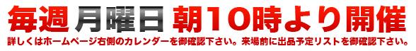 関東道具市場毎週月曜日朝10時開催