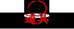関東道具市場