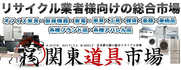 栃木県関東道具市場お問合せはお気軽に